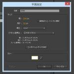 【アフターエフェクト】基本操作、ファイルの読み込みと平面の作り方