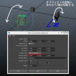 【MAYA】基本、アニメーションの幅が広がる、エイムコンストレインについて。
