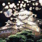 【情報】終了:イベント、姫路城でのプロジェクションマッピングが行われます。