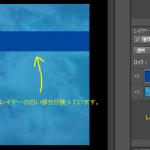 【Photoshop】初心者向けレイヤーマスクとクリッピングマスクの使い方